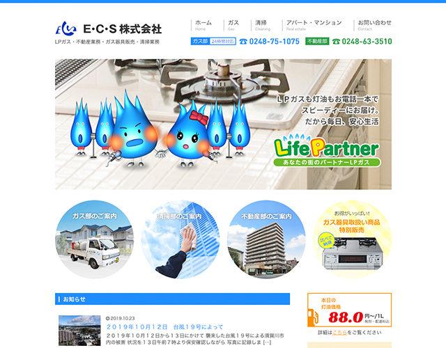 E・C・S株式会社様WEBサイトサムネイル