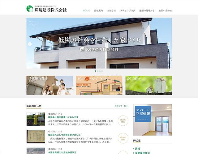 環境建設株式会社様WEBサイトサムネイル