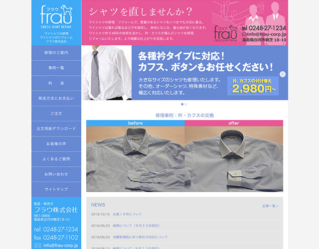 フラウ株式会社様WEBサイトサムネイル