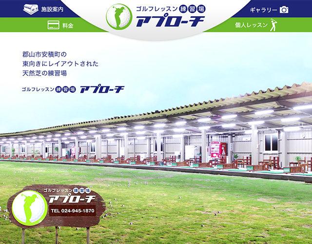 ゴルフレッスン練習場アプローチ様WEBサイトサムネイ