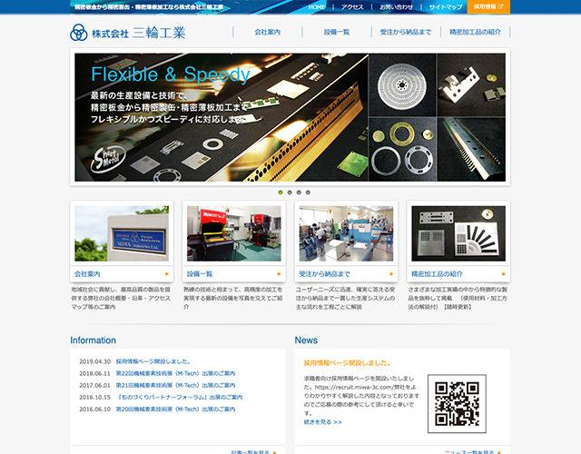株式会社三輪工業様WEBサイトサムネイル