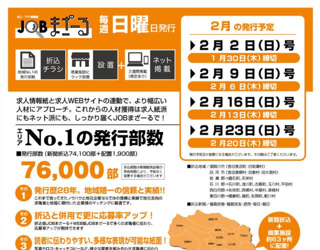 JOBまざーる2月の発行予定表