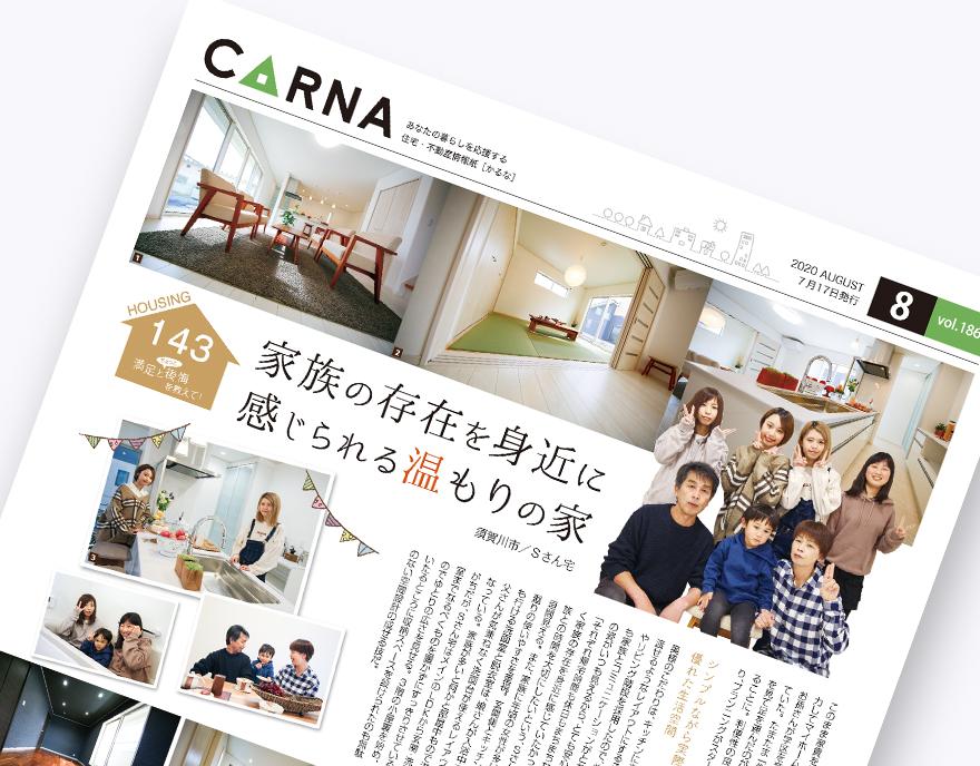 画像に alt 属性が指定されていません。ファイル名: CARNA202007.jpg