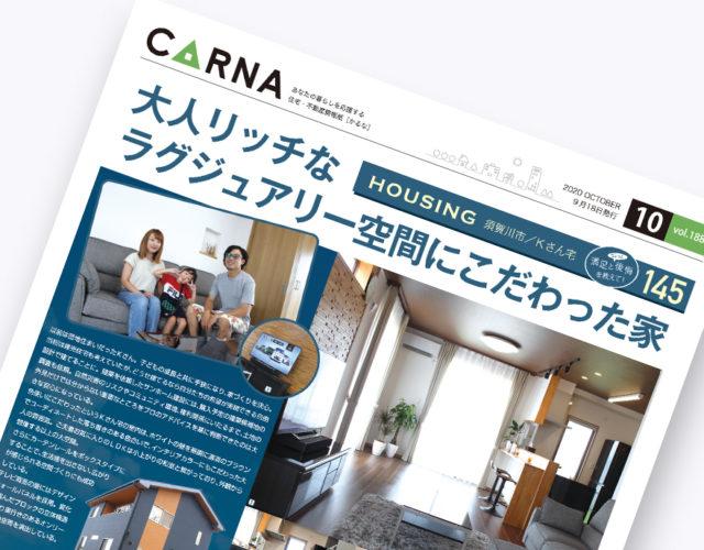 CARNA10月号