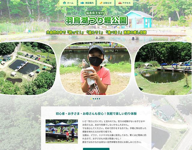 羽鳥湖つり堀公園WEBサイトイメージ