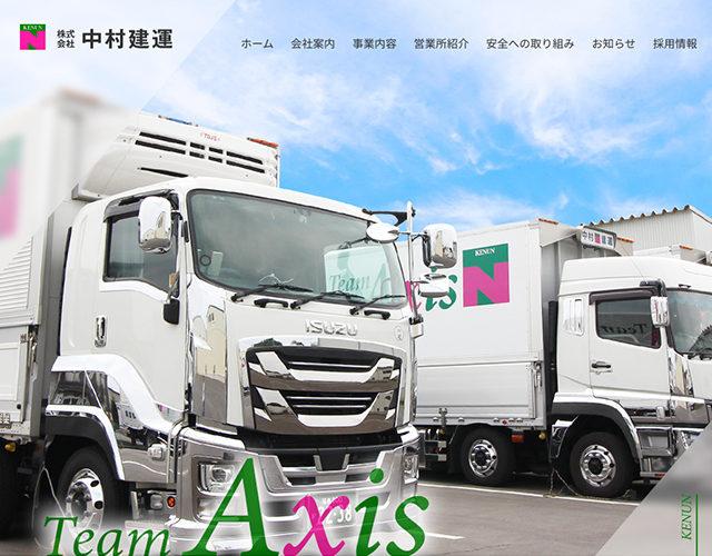 中村建運ホームページイメージ
