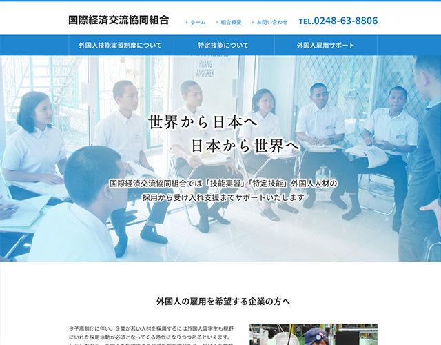国際経済交流協同組合ホームページイメージ