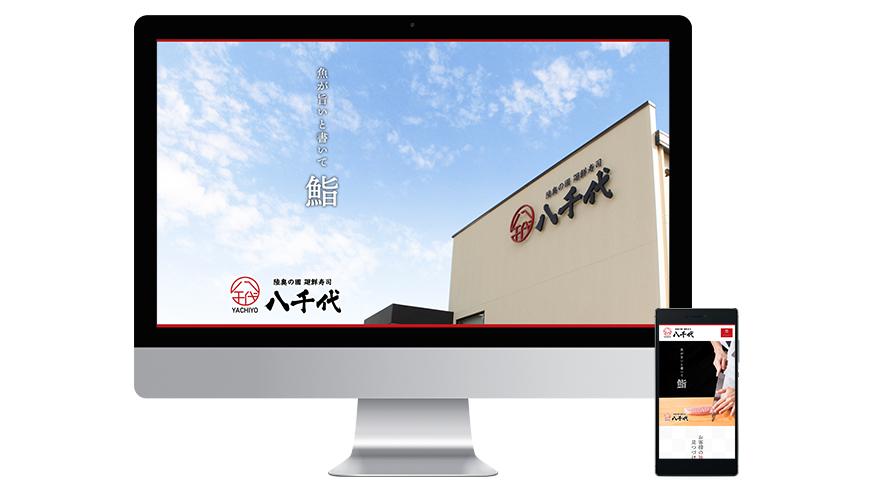廻鮮寿司 八千代WEBサイトイメージ