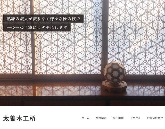 太善木工所WEBサイトイメージ