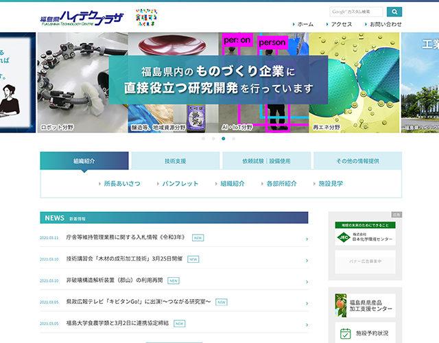 福島県ハイテクプラザWEBサイトイメージ