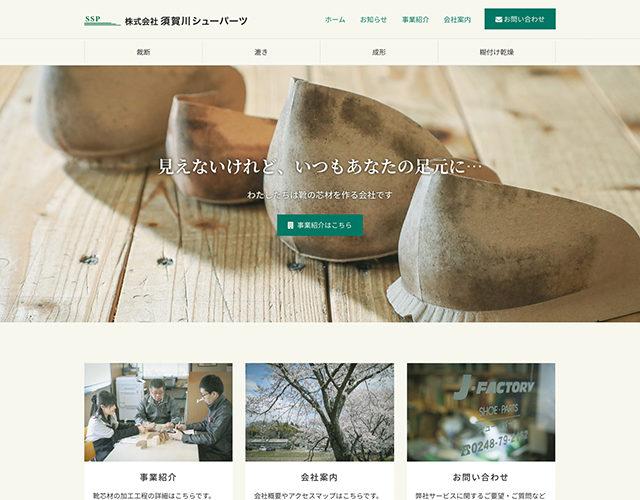 須賀川シューパーツ様WEBサイトスクリーンショット
