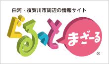 白河・須賀川市周辺の情報サイト ぐるっとまざーる