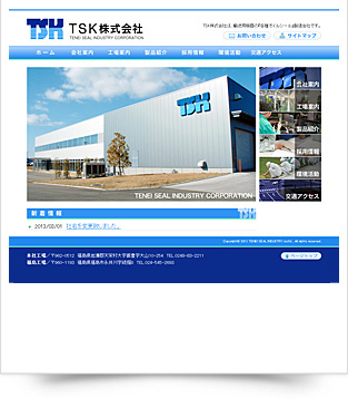 TSK株式会社