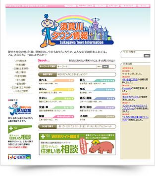 須賀川タウン情報