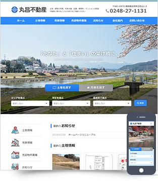 丸昌不動産有限会社サイトイメージ