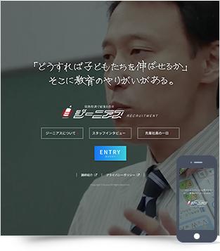 株式会社ジーニアス(採用サイト)イメージ