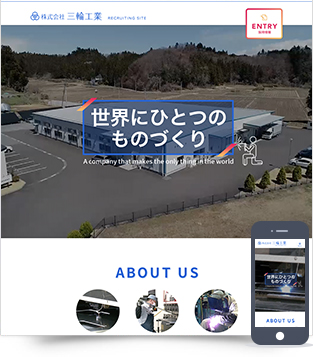 株式会社三輪工業(採用サイト)イメージ