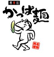 須賀川 かっぱ麺