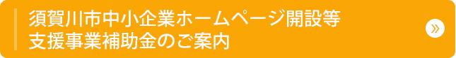 須賀川市中小企業ホームページ開設等支援事業補助金のご案内