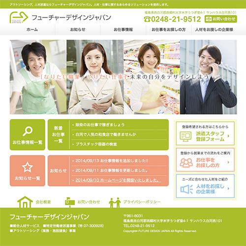 フューチャーデザインジャパンサイト