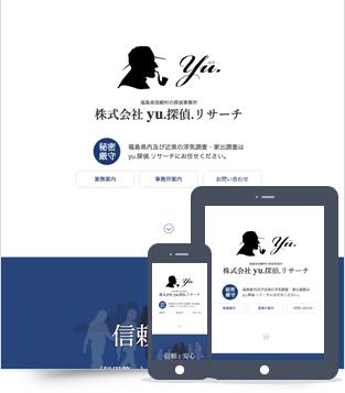 株式会社 yu.探偵.リサーチ