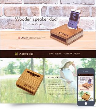 西間木家具店様WEBサイト