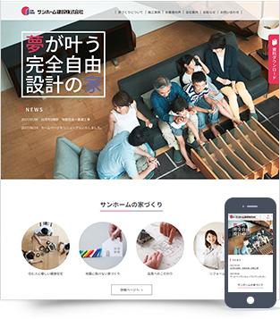 サンホーム建設株式会社ホームページ