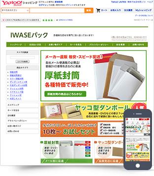 IWASEパック様ホームページ