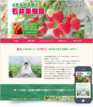 石井果樹園ホームページ