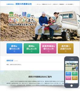 須賀川市農業公社様ホームページ
