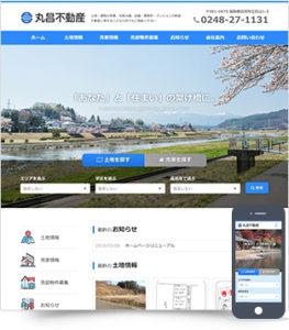 丸昌不動産サイトイメージ