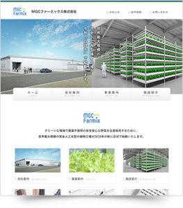 MGCファーミックス株式会社サイトイメージ