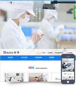 株式会社光洋 ウェブサイトイメージ