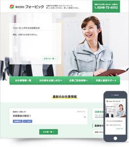 株式会社フォービックホームページイメージ